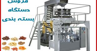 لیست قیمت انواع دستگاه مواد غذایی